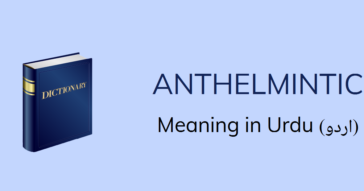 anthelmintics ka meaning)