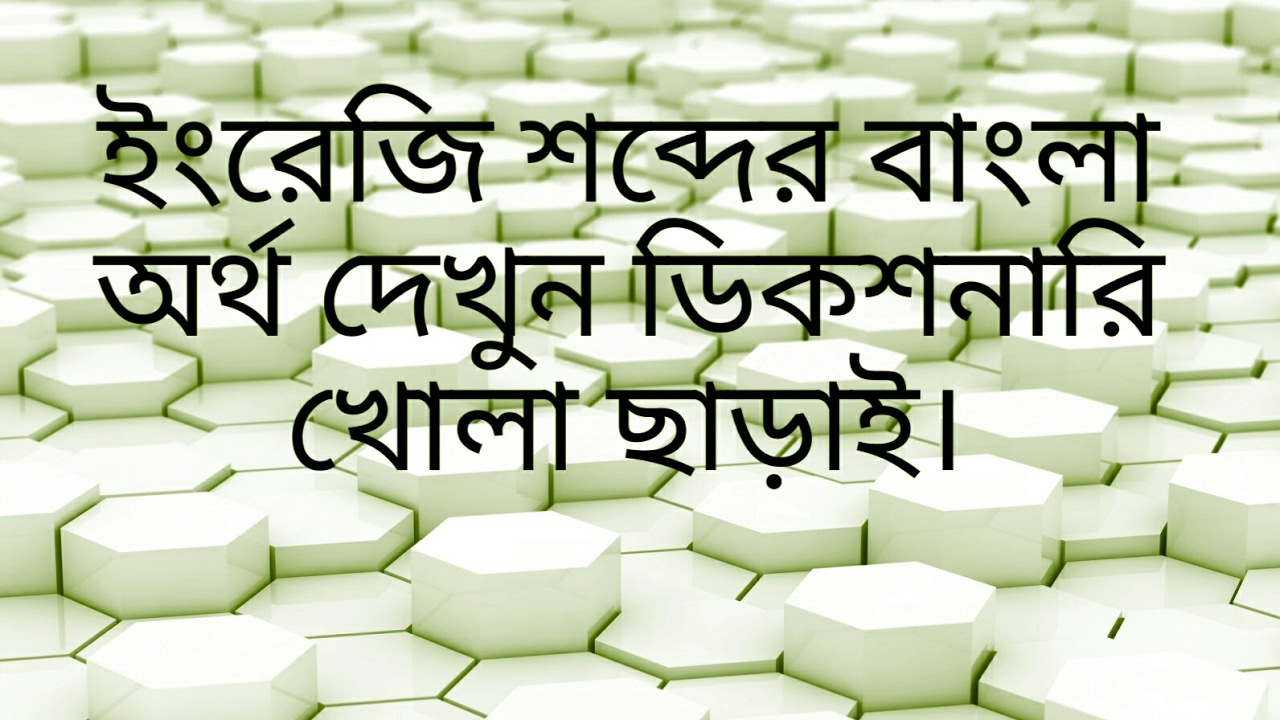Squamous papilloma meaning in bengali