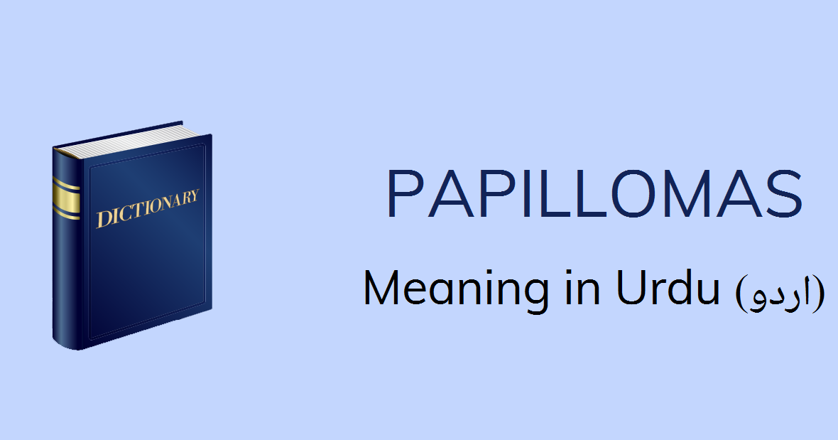 papilloma meaning in urdu